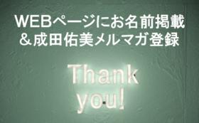 成田佑美応援webページにお名前掲載+成田佑美メルマガ登録