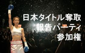 日本タイトル奪取報告パーティ参加権+成田応援webページに氏名掲載&メルマガ登録