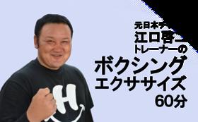 元日本チャンプ江口啓二トレーナーのボクシングエクササイズ体験(60分)+成田応援webページに氏名掲載&メルマガ登録