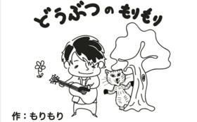 もりもり画伯の絵本『どうぶつのもりもり』コース!