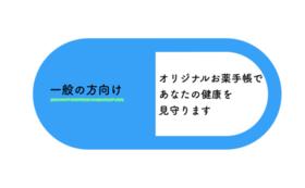 <一般の方向け>オリジナルお薬手帳
