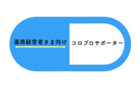 <薬局経営者様向け>オリジナルお薬手帳50冊+研修会ご招待