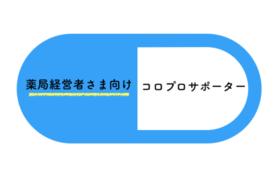 <薬局経営者様向け>オリジナルお薬手帳100冊+研修会ご招待