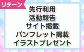 40,000円(33%OFF)コース