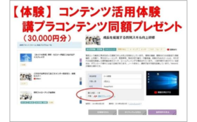 【体験】コンテンツ活用を体験!30,000円分