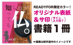 READYFOR限定カラー!オリジナル表紙書籍(サ印付き)