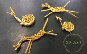<学生手作りグッズで応援!>仙台市若林区の稲わらを使ったわら細工