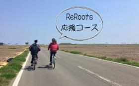 <リターン不要の方向け>ReRoots応援5万円コース
