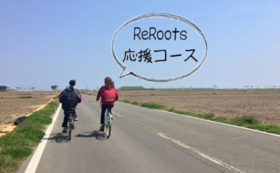 <リターン不要の方向け>ReRoots応援10万円コース