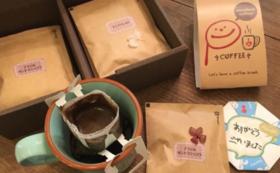 ほっと一息コーヒータイム(ドリップコーヒー10袋)