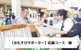 【おむすびサポーター】応援コース 梅