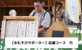 【おむすびサポーター】応援コース 竹