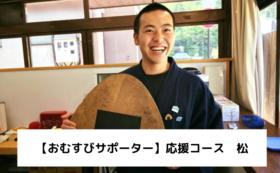 【おむすびサポーター】応援コース 松