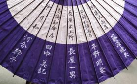 【名を残せます!】和傘に名入れ&ロクロ