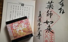 「獄門島」石鹸&千光寺御朱印入り「獄門島」文庫本