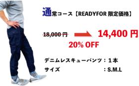 通常コース【READYFOR限定価格】20%OFF!