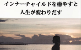 【インナーチャイルドを知りたい①】飯山ゆみ先生の書籍(+特別席)