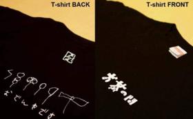 お食事券2000円分&オリジナルTシャツ1枚