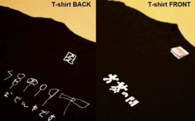 <READYFOR限定> お茶の間オリジナル『枡』&お食事券10000円分&オリジナルペアTシャツ(2枚)&御礼状
