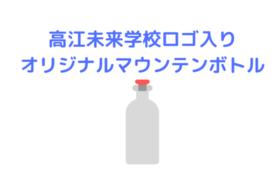 高江未来学校ロゴ入りオリジナル「アルミマウンテンボトル」コース
