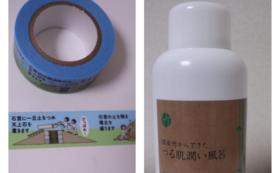 【倉敷名産コース】竹の入浴剤+マスキングテープ