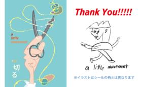 巻末クレジット掲載(名前と希望者はURL)+『a little movement』(1部)+お礼シール+お礼状