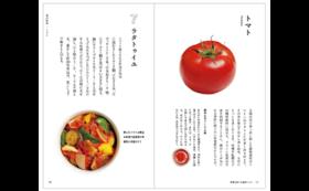 「野菜を食べる副菜レシピ」1冊