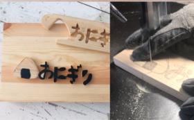 金谷町在住の木工職人加藤さんがあなたの絵を木工作品に仕上げますコース