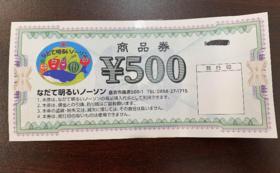 【地元支援者向け】ノーソンの商品券