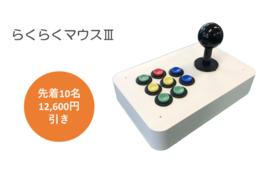 【支援者様限定】らくらくマウスⅢ 12,600円お値引きコース