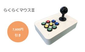 【支援者様限定】らくらくマウスⅢ 7,600円お値引きコース