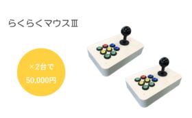 【支援者様限定】らくらくマウスⅢ × 2台で50,000円コース(1台あたり14,600円お値引き)