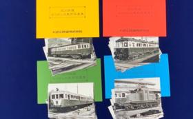 近江鉄道なつかしの車両写真集 青・赤・緑・黄の4種セット