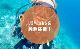 【U3*Laboを純粋応援!】サポーターコースA