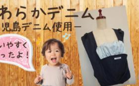 【enChante baby】児島デニム使用抱っこひもカルガルー