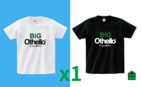【Tシャツで大盤オセロを一緒に盛り上げよう!】Tシャツコース