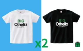 【親子やペアで大盤オセロプロジェクトを盛り上げよう!】Tシャツ2着コース