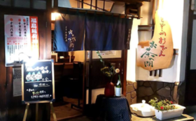 <READYFOR限定> お茶の間オリジナル『枡』+オリジナルTシャツ