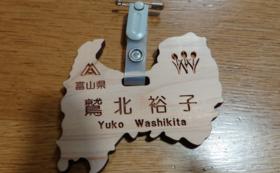 富山杉材ネームプレート