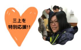 三上の活動を特別に応援してください!!!