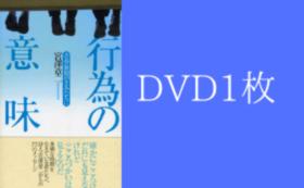 「行為の意味」DVD