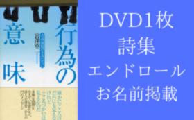 「行為の意味」DVDと詩集セット・エンドロールにお名前掲載