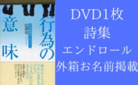 「行為の意味」DVDと詩集セット・エンドロールと外箱にお名前掲載