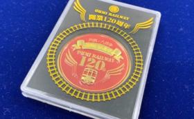 近江鉄道開業120周年記念メダル