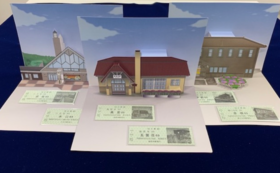 飛び出し絵本の駅舎&硬券 3種セット
