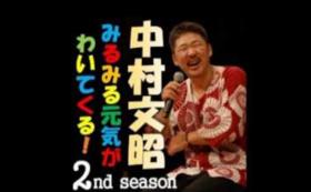 会場のVIP席で参加+中村文昭さんのPodcast番組への出演