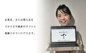 応援コース10000円|ウェブサイトにお名前掲載
