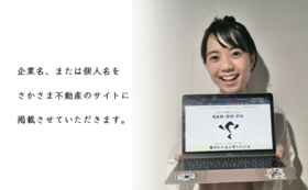 応援コース50000円|ウェブサイトにお名前掲載・On-Co通信