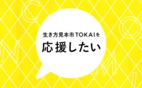 「生き方見本市TOKAI」を応援したい!