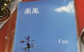 3枚目のCD「南風」コース
